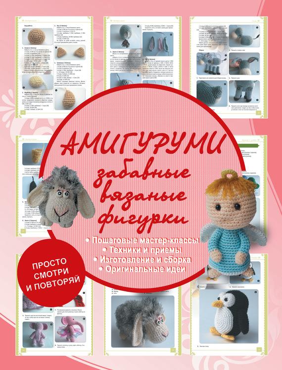 Антонина Елисеева Амигуруми. Забавные вязаные фигурки книги питер вязаные коты и другие игрушки
