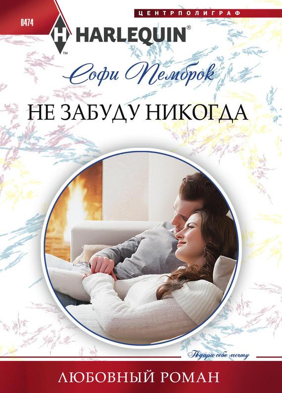 Обложка книги Не забуду никогда, автор Пемброк, Софи