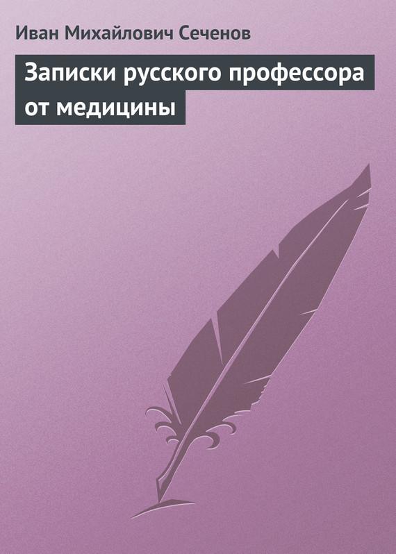 Иван Михайлович Сеченов бесплатно