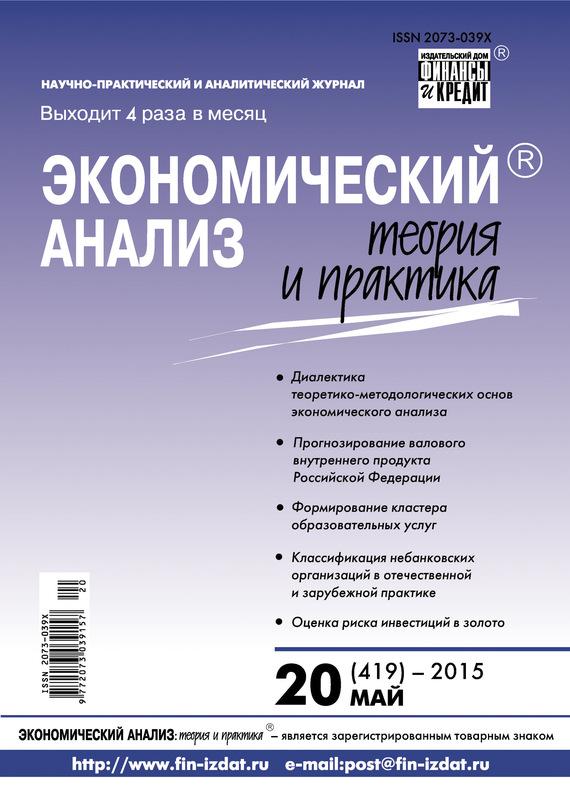 Отсутствует Экономический анализ: теория и практика № 20 (419) 2015