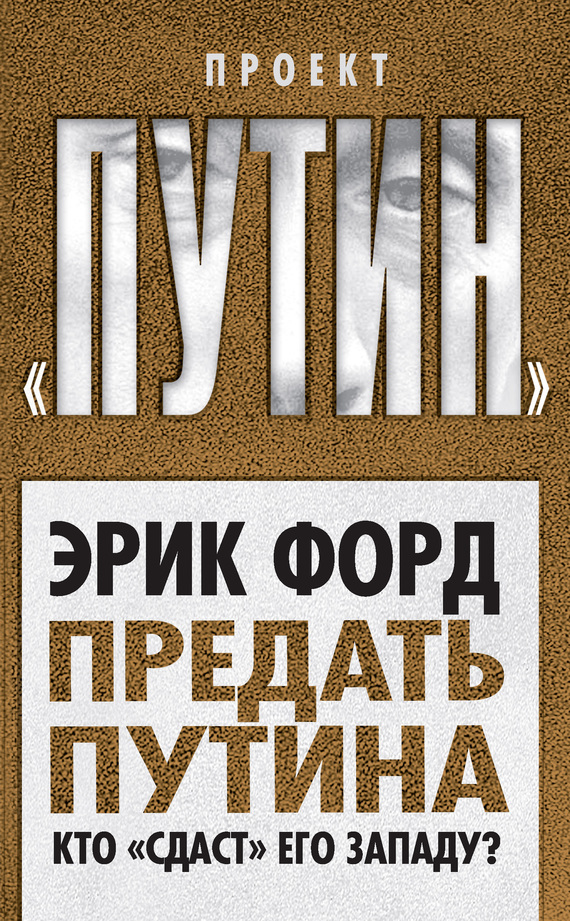 Предать Путина. Кто сдаст его Западу? изменяется взволнованно и трагически