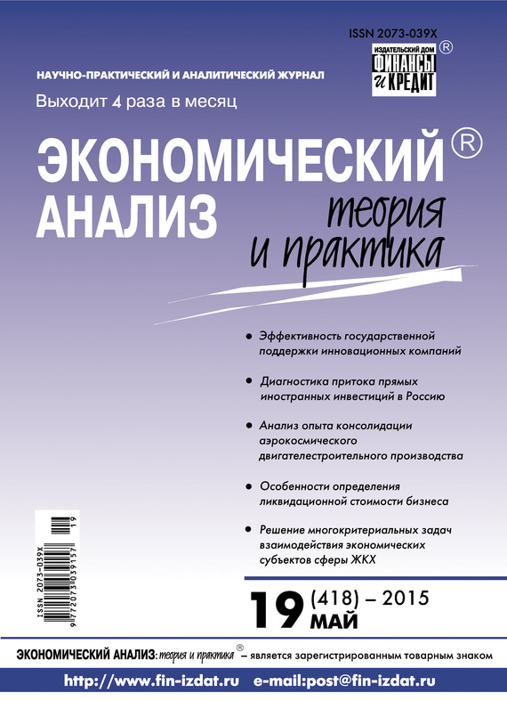 Экономический анализ: теория и практика № 19 (418) 2015 от ЛитРес