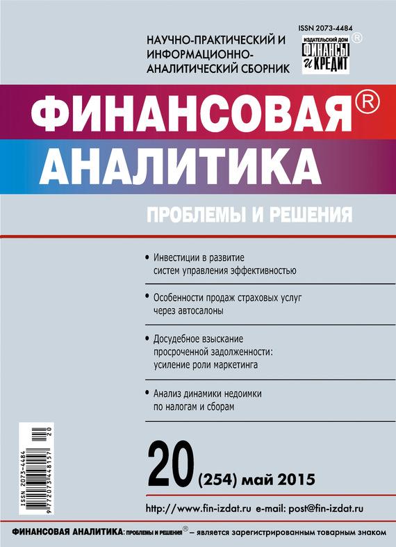 Отсутствует Финансовая аналитика: проблемы и решения № 20 (254) 2015 отсутствует финансовая аналитика проблемы и решения 46 280 2015