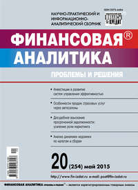 - Финансовая аналитика: проблемы и решения № 20 (254) 2015