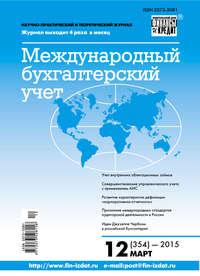 - Международный бухгалтерский учет № 12 (354) 2015