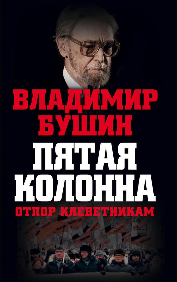 Владимир Бушин Пятая колонна. Отпор клеветникам колонна raffaello 1107881