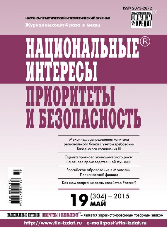Национальные интересы: приоритеты и безопасность № 19 (304) 2015 от ЛитРес