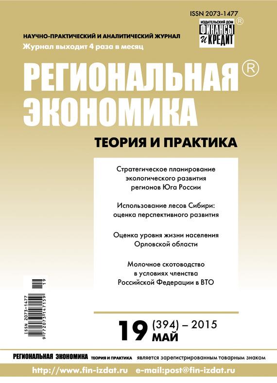 Отсутствует Региональная экономика: теория и практика № 19 (394) 2015 шамхалов в ред экономическая энц регионов россии волгоградская область