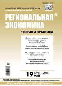 Отсутствует - Региональная экономика: теория и практика &#8470 19 (394) 2015