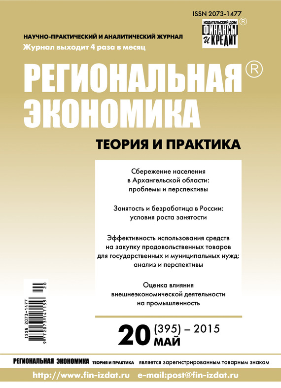 Отсутствует Региональная экономика: теория и практика № 20 (395) 2015