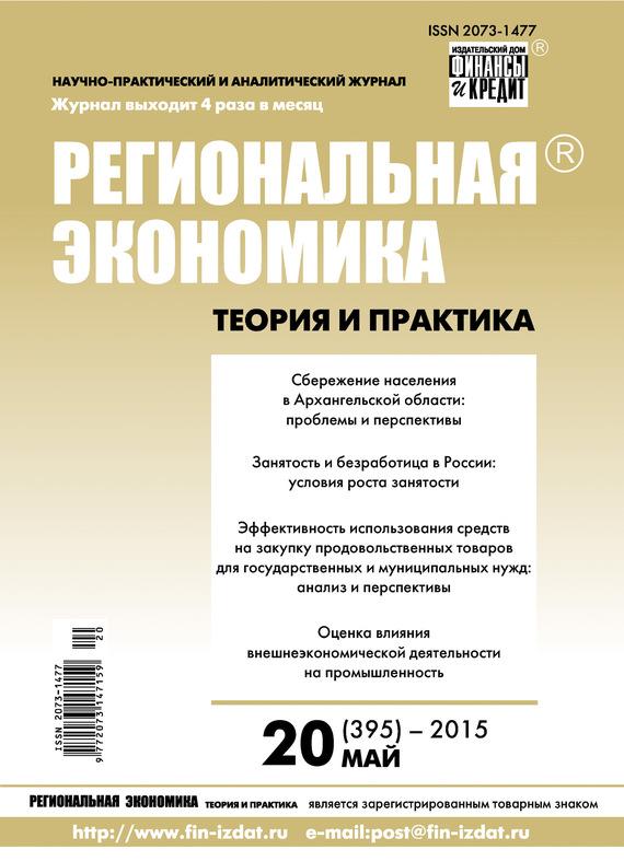 Региональная экономика: теория и практика № 20 (395) 2015 от ЛитРес
