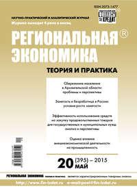 Отсутствует - Региональная экономика: теория и практика № 20 (395) 2015