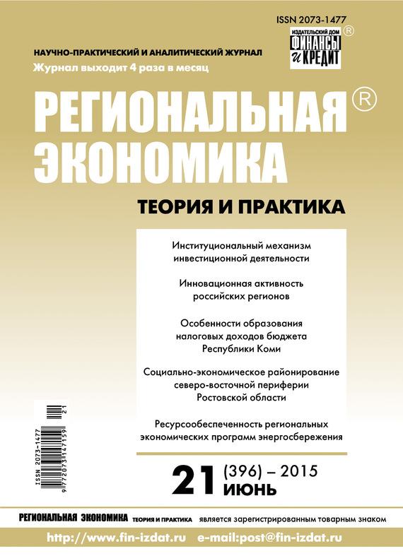 Отсутствует Региональная экономика: теория и практика № 21 (396) 2015 giudi 10069 a v ns