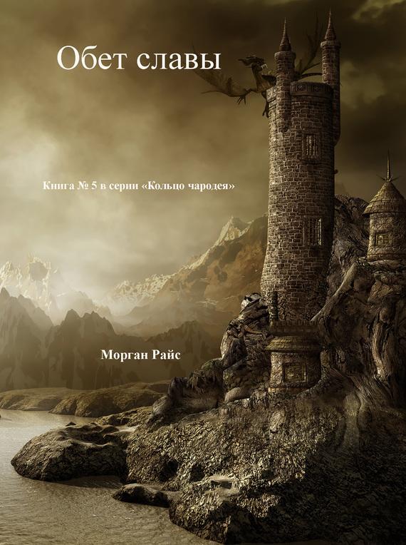 Морган Райс Обет Славы морган райс craved