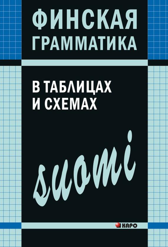 Финская грамматика в таблицах и схемах от ЛитРес