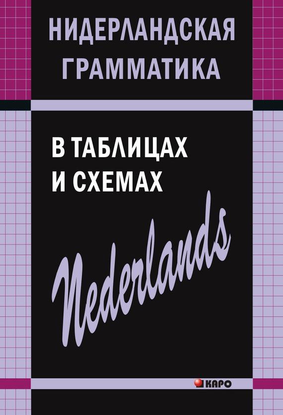 Нидерландская грамматика в таблицах и схемах от ЛитРес