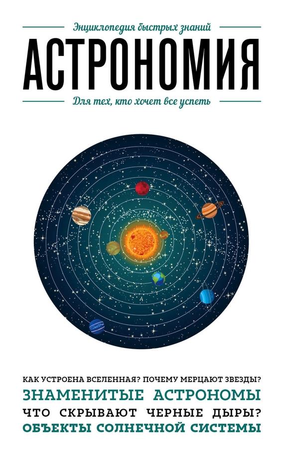 Отсутствует Астрономия. Для тех, кто хочет все успеть наука для тех кто хочет все успеть