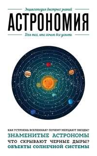 Отсутствует - Астрономия. Для тех, кто хочет все успеть