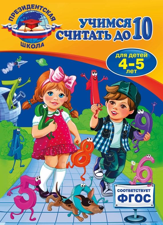 бесплатно Учимся считать до 10. Для детей 4-5 лет Скачать Т. Ю. Болтенко