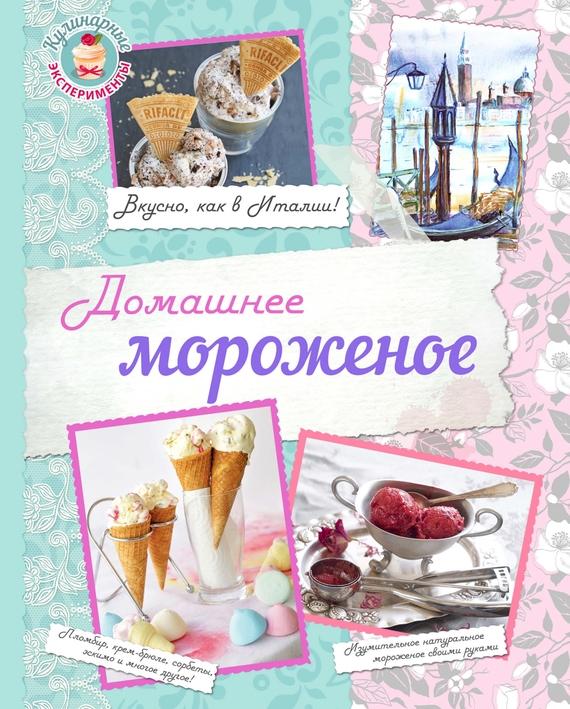Скачать Домашнее мороженое. Вкусно, как в Италии бесплатно Автор не указан