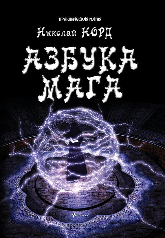 Николай Норд бесплатно