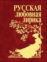 Сборник - Русская любовная лирика