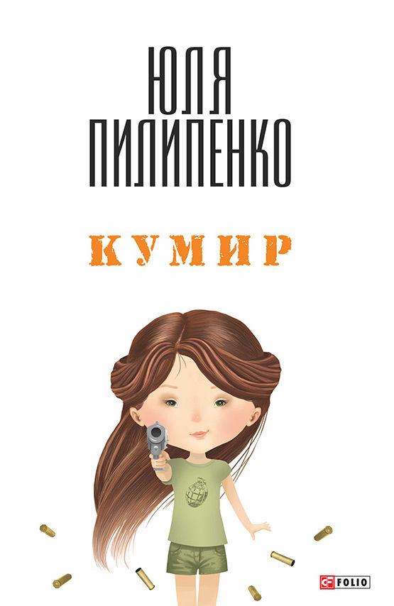 Юля Пилипенко Кумир