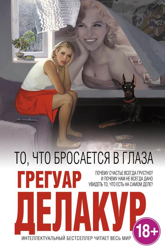 Обложка книги То, что бросается в глаза, автор Делакур, Грегуар