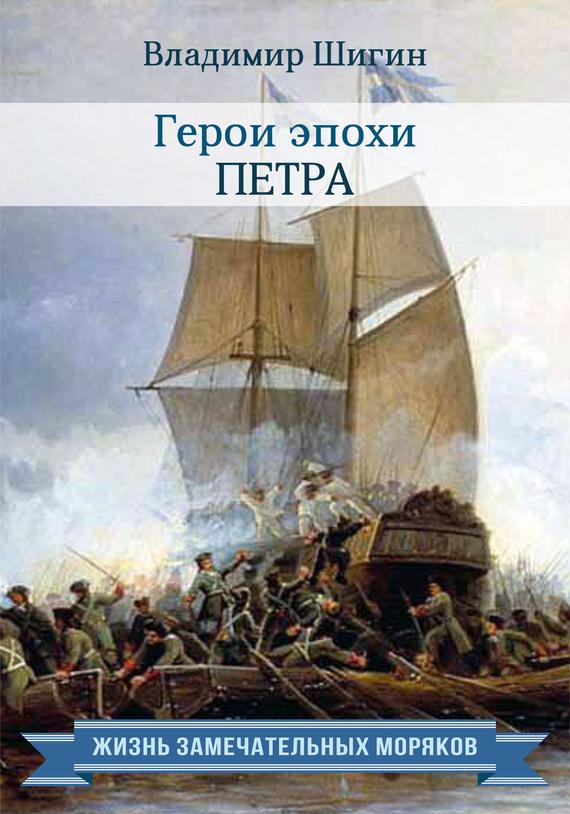 бесплатно Герои эпохи Петра Скачать Владимир Шигин