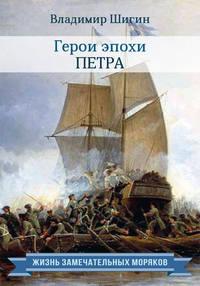 Шигин, Владимир  - Герои эпохи Петра
