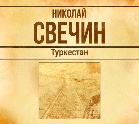 Николай Свечин Туркестан куплю шпалы деревянные б у в алтайском крае