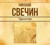 Свечин, Николай  - Туркестан