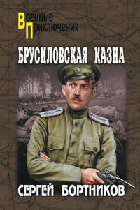 Бортников, Сергей  - Брусиловская казна (сборник)