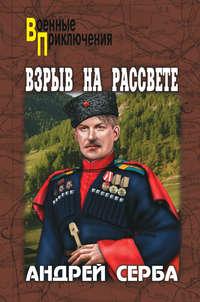 Серба, Андрей  - Взрыв на рассвете (сборник)
