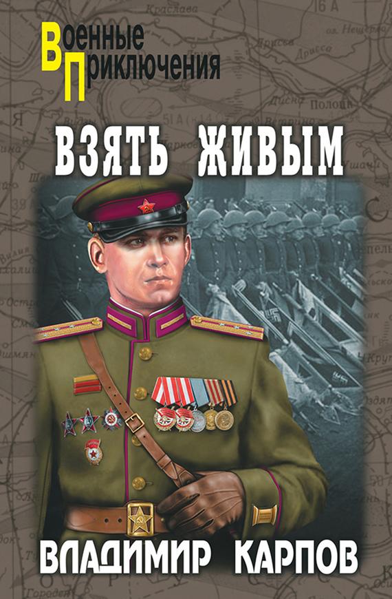 полная книга Владимир Карпов бесплатно скачивать