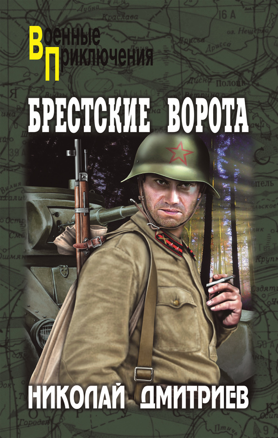 Николай Дмитриев бесплатно