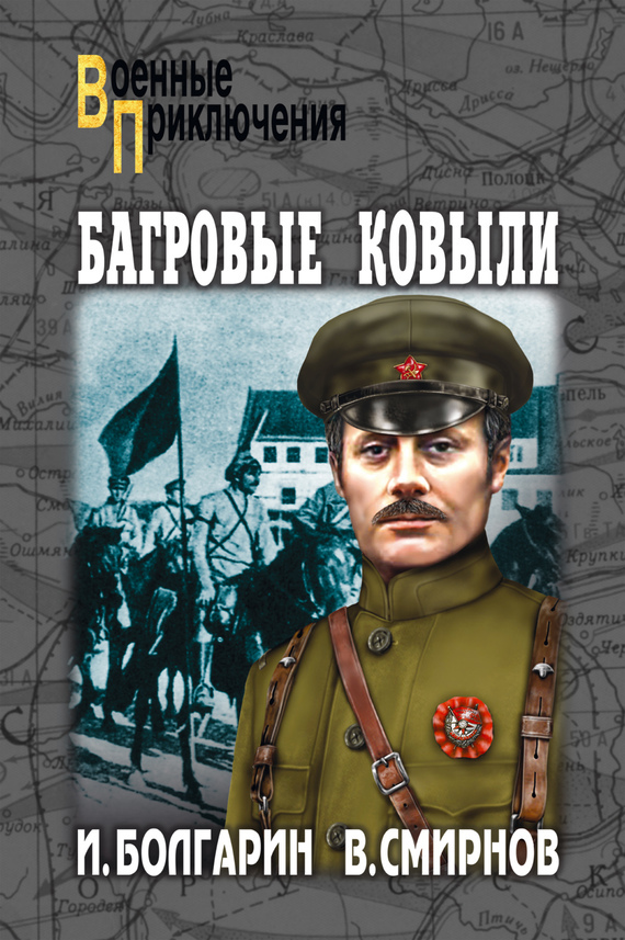 Виктор Смирнов, Игорь Болгарин - Багровые ковыли