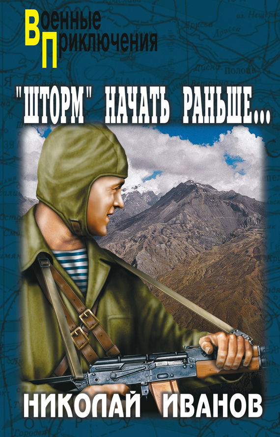 бесплатно Шторм начать раньше Скачать Николай Федорович Иванов