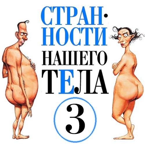 Стивен Джуан Странности нашего тела-3