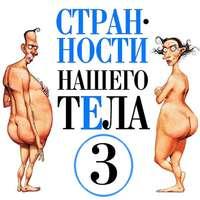 Джуан, Стивен  - Странности нашего тела-3