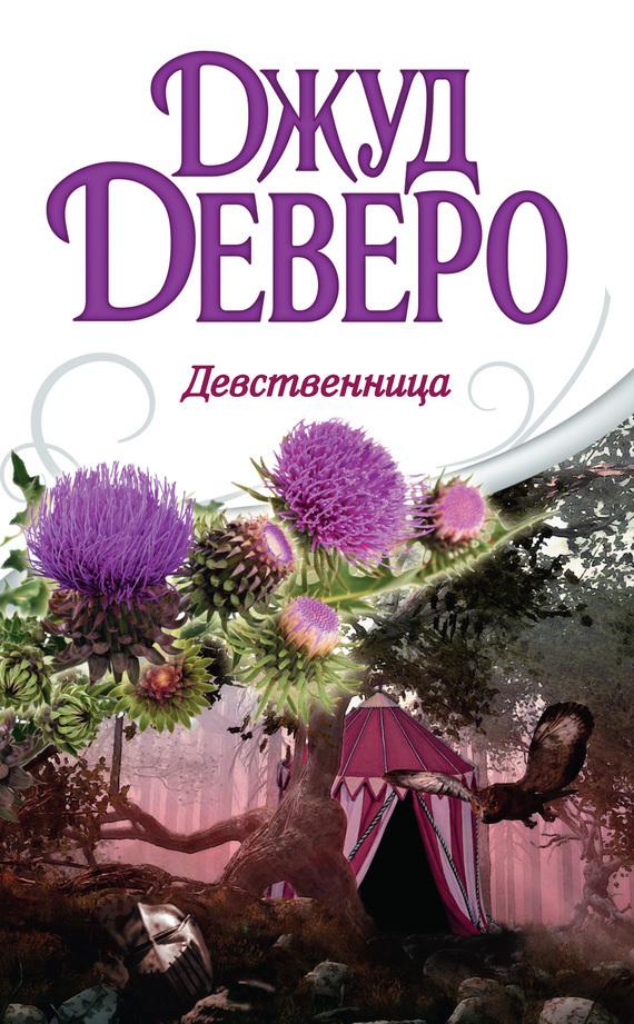 бесплатно скачать Джуд Деверо интересная книга
