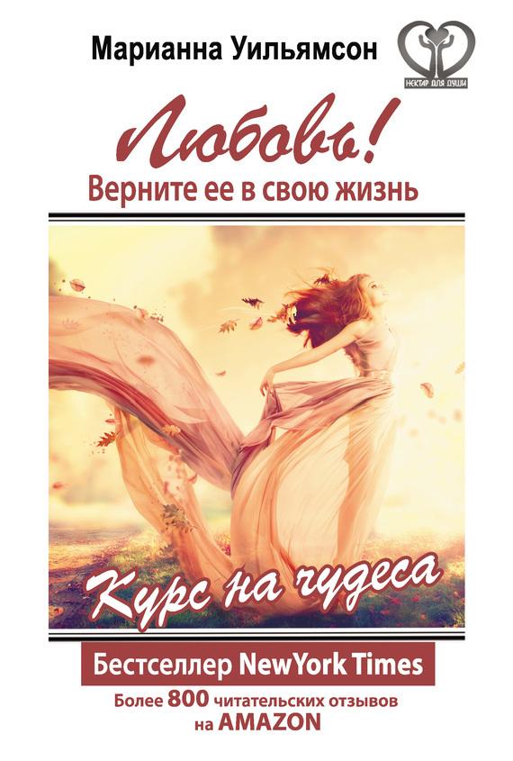 Обложка книги Любовь! Верните ее в свою жизнь. Курс на чудеса, автор Уильямсон, Марианна