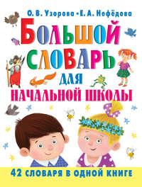 - Большой словарь для начальной школы.42 словаря в одной книге