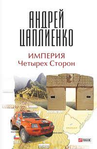 Цаплиенко, Андрей  - Империя Четырех Сторон