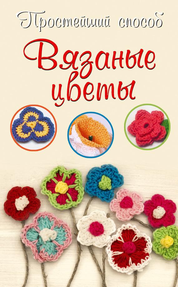 Елена Бобрицкая Вязаные цветы елена бобрицкая вязаные цветы