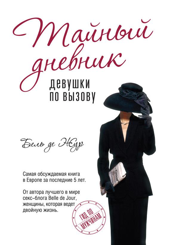 Бель де Жур Тайный дневник девушки по вызову постельное бель в новогиреево