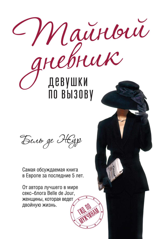 Читать онлайн книгу анна гавальда я ее любил я его любила