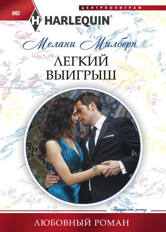 Мелани Милберн - Легкий выигрыш