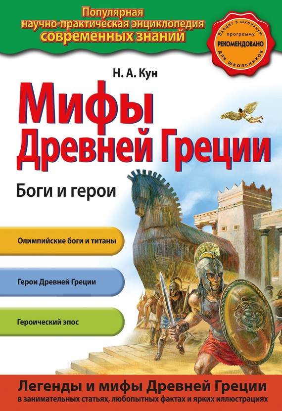 Николай Кун Мифы Древней Греции. Боги и герои самые знаменитые боги и герои древней греции