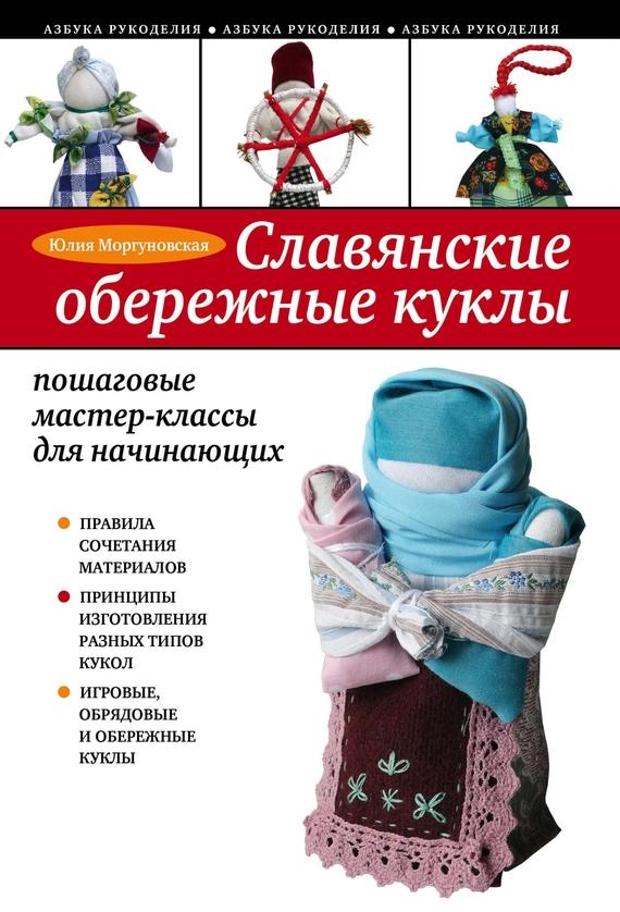 Славянские обережные куклы. Пошаговые мастер-классы для начинающих от ЛитРес